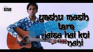 Yeshu Masih Tere Jaisa   Yeshua Band   Intro & Chords Tutorial by AFC Music   Hindi Worship Song
