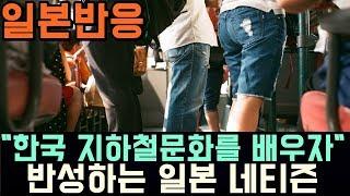 """[일본반응]일본 네티즌,""""일본은 한국의 지하철 예의 문…"""