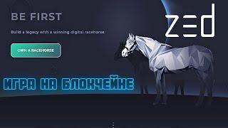 Обзор Проекта ZED. Игра на  Смарт-контракте Ethereum.