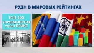 видео Российский университет дружбы народов. Институт иностранных языков