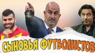 СЫНОВЬЯ РОССИЙСКИХ ФУТБОЛИСТОВ