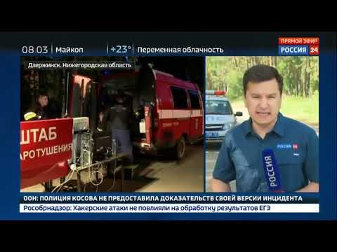 Взрыв на заводе в Дзержинске подробности ЧП   Россия 24