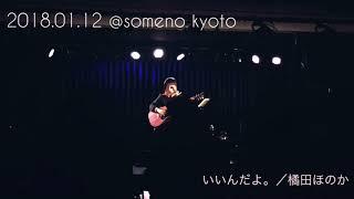 橘田ほのか / いいんだよ。- someno kyoto ほのか 検索動画 36