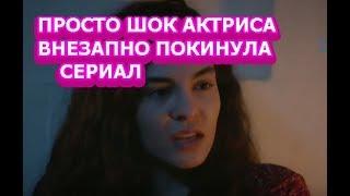 Сериал Ветреный внезапно покинула актриса