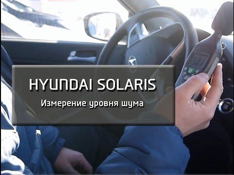 Hyundai Solaris. Измерение уровня шума