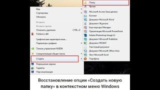 восстановление опции «Создать новую папку» в контекстном меню Windows (farcry1611)
