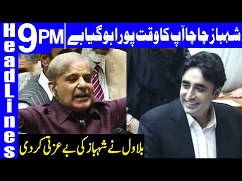Bilawal Bhutto makes fun of Shehbaz Sharif in Assembly | Headlines & Bulletin 9 PM | 17 August 2018