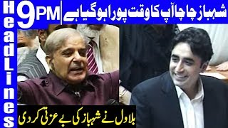 Bilawal Bhutto makes fun of Shehbaz Sharif in Assembly   Headlines & Bulletin 9 PM   17 August 2018