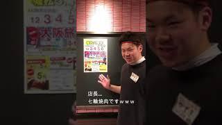 串カツ堀松5周年祭