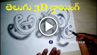 Amma | Telugu 3D Drawing | 3D Drawing | 3D Arts | 3D Lettering  | 3D Hand Writing