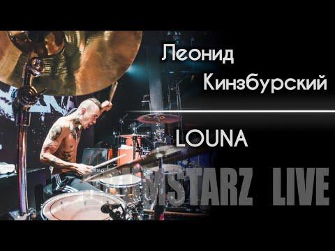 DRUMSTARZ Live - Леонид Кинзбурский (LOUNA)