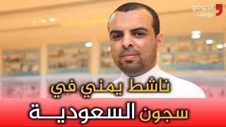 شاهد.. ناشط يمني في سجون السعودية ... تعرف على قصته