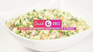 SmakOboz: простий рецепт салату з крабовими паличками та огірком