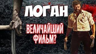 Логан - Величайший фильм или лучший кинокомикс?