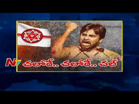 Pawan Kalyan reaches Vizag over Meeting with DCI Employees || #Janasena || NTV