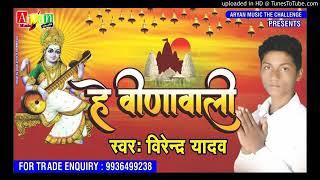 Maa saraswati mp3 song