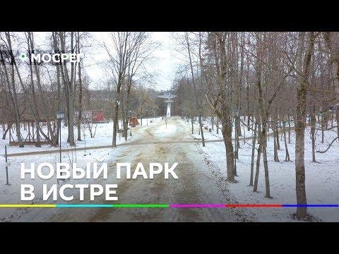 НОВЫЙ ПАРК В ИСТРЕ//НОВОСТИ ИСТРА 360° 15.01.2020