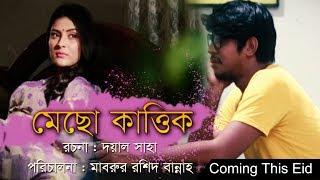 Mecho Kartik | Drama Promo | Tawsif Mahbub | Mehzabin | Evana