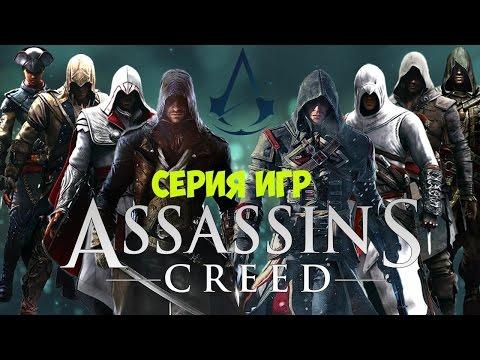 Assassin s Creed серия Assassin s Creed Wiki Fandom
