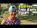 Furkat Boybekov из Узбекистана выиграл Грин Карту США с первого раза