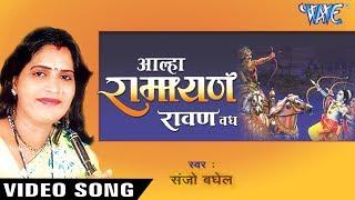 NEW AALHA GATHA 2017 - Sanju Baghel  - आल्हा रामायण रावण वध - Superhit Alha Ramayan Ravan Vadh
