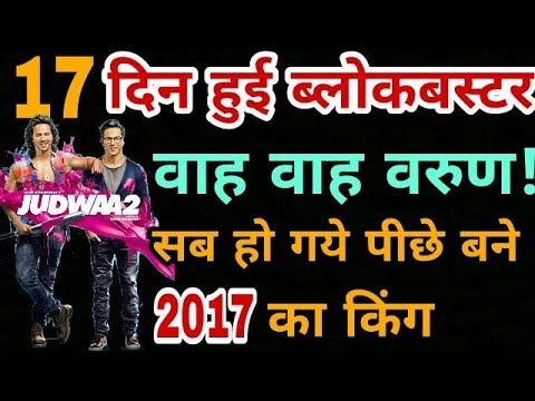 Judwaa 2 Seventeen Day Box Office Collection | Day wise Box Office Collection | Varun Dhawan