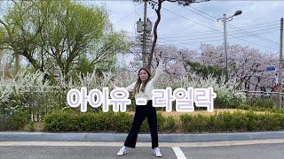 [ 댄서연 ] 아이유(IU) - 라일락 Dance co…