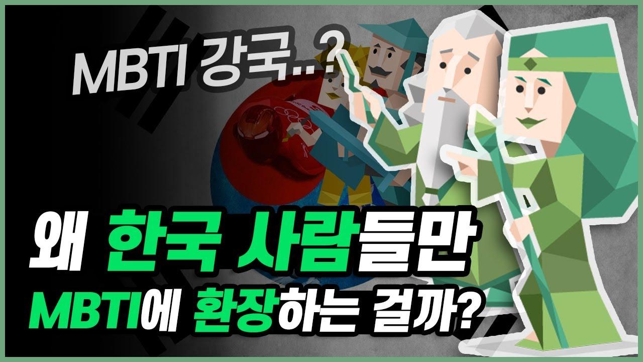 왜 한국 사람들만 MBTI에 환장하는 걸까?
