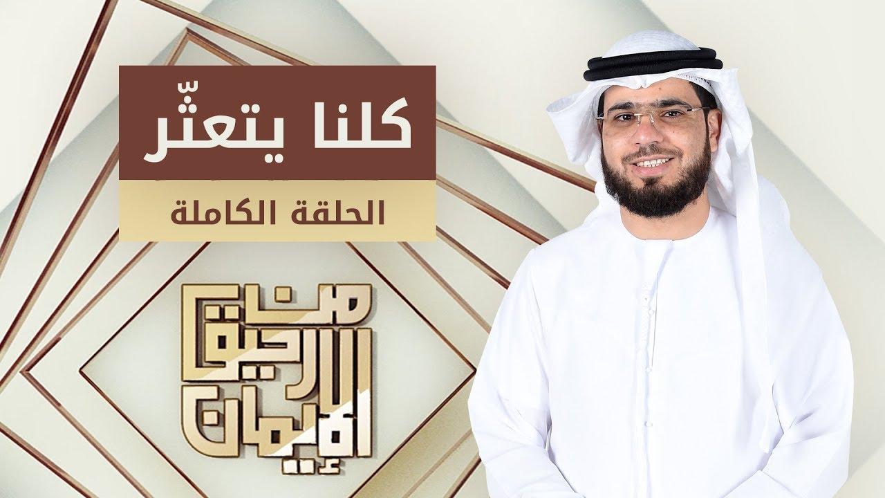 كلّنا يتعثّر - من رحيق الإيمان - الشيخ الدكتور وسيم يوسف - الحلقة الكاملة - 15/1/2019