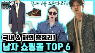스타일리스트가 알려주는 진또배기(?) 남자 쇼핑몰 총정…