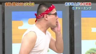 バナナ藩 チャーミング.mov thumbnail