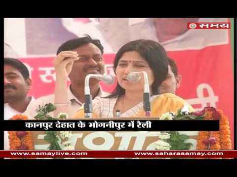 Dimpal Yadav addressed in an election rally in Kanpur Dehat