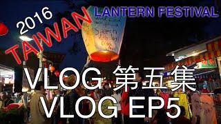 [2016平溪天燈節] 2016 TAIWAN LANTERN FESTIVAL
