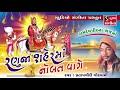 Ranuja Saher Ma Nobat Vage - Pratapgiri Goswami - Gujarati Devotional Songs - Bhajan