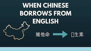 When Chinese Borrows From English - About English to Chinese Loanwords