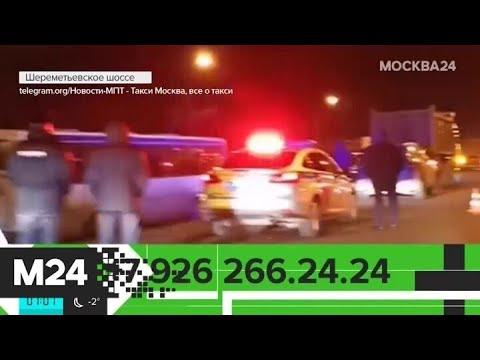 Автобус и легковушка столкнулись в районе Шереметьево - Москва 24