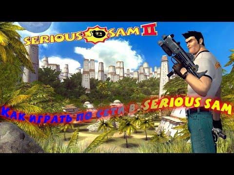 Как играть в Serious sam любую часть по сети/  How to play Serious Sam multiplayer