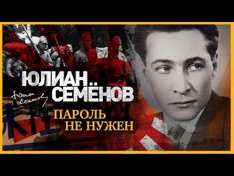 Пароль не нужен. Семенов Ю. Аудиокнига. читает А. Клюквин