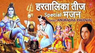 हरतालिका हरितालिका तीज भजन I Hartalika Haritalika Teej Special Bhajans,Shiv Ji Parvati Ji Ke Bhajans