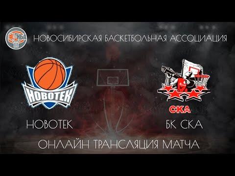 24.11.2018. НБА. Новотек - БК СКА.