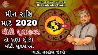 મીન રાશિ માટે 2020, મોટી ખુશખબર,તો જાણો શું છે? મોટી ખુશખબર   Meen Rashifal 2020   Harivadan Choksi
