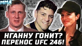 Отмена и перенос UFC 246. Волков и Нганну в марте? А кто гонит? Ник Диаз vs Масвидаль в разработке
