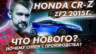 Обзор на HONDA CR-Z в кузове ZF2. Что нового во 2-ом рестайлинге? Почему сняли с производства? cмотреть видео онлайн бесплатно в высоком качестве - HDVIDEO