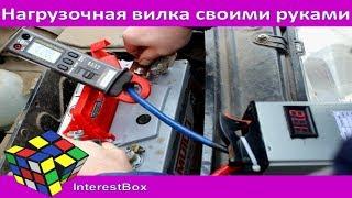 видео Нагрузочная вилка для аккумулятора
