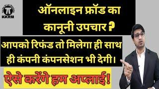 उपभोक्ता कोर्ट में शिकायत कैसे करें How to complain in consumer court By kanoon ki Roshni Mein