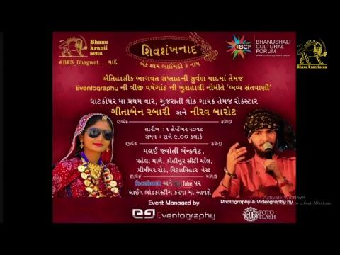 Shiv Shankhnaad LIVE | Geetaben Rabari & Nirav Barot by BKS & Eventography