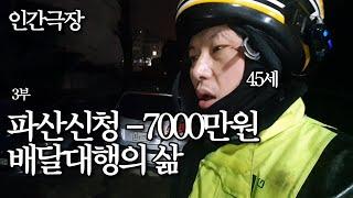 [인간극장] -7천만원 배달대행 하는 45세 춤꾼의 이야기 (3부 -절규)