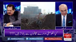 Live: Program Breaking Point with Malick October 26, 2019 | HUM News