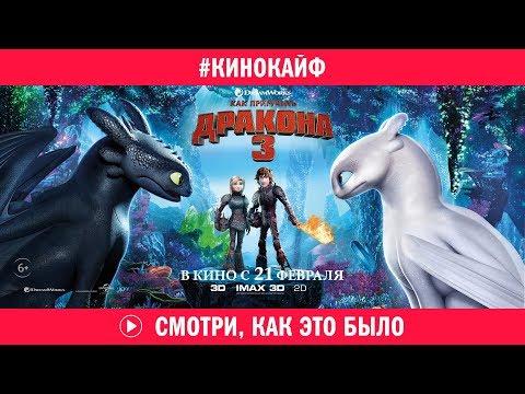 КиноКайф «Как приручить дракона 3»: смотри, как это было!