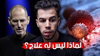 مرض المشاهير | حقائق غريبة عن السرطان !!